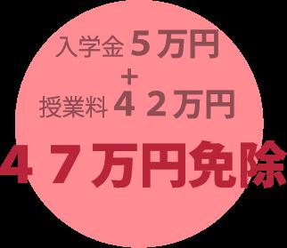 入学金5万円+授業料42万 47万円免除