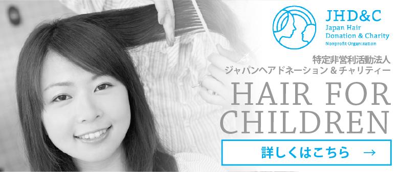 Japan Hai Donation Charity
