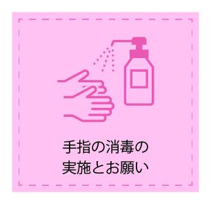 手指の消毒の実施とお願い