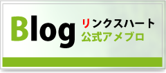 リンクスハートスタッフブログ