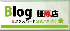橿原店スタッフブログ