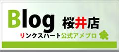 桜井店スタッフブログ