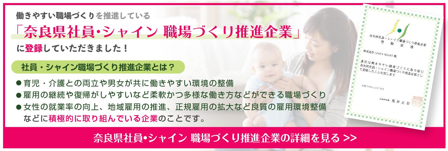 働きやすい職場づくりを推進している「奈良県社員・シャイン 職場づくり推進企業」に登録していただきました!
