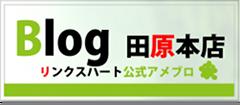田原本店スタッフブログ
