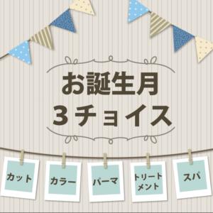 ☆★☆お誕生月のスペシャルメニュー☆★☆