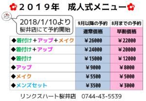 2019年成人式ご予約受付中♪8月まで早割価格