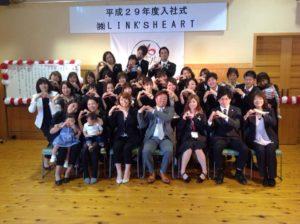 平成29年度リンクスハート入社式